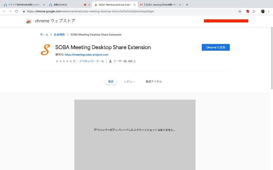 画面共有する方法 ビデオウェブ会議 sobameeting