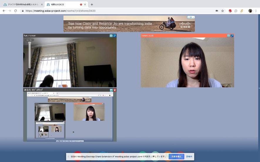 画面を共有する方法 ビデオウェブ会議 sobameeting