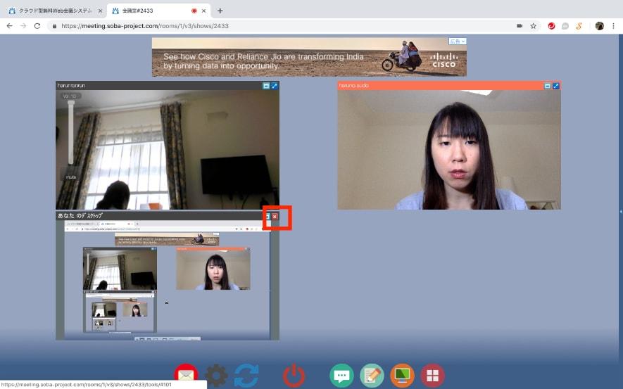 画面共有を終了する方法 ビデオウェブ会議 sobameeting
