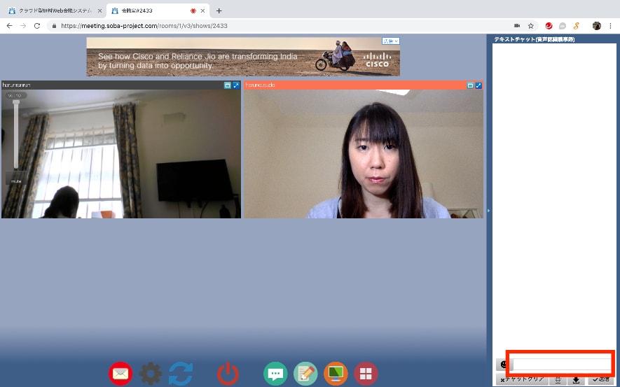 チャットをする方法 ビデオウェブ会議 sobameeting
