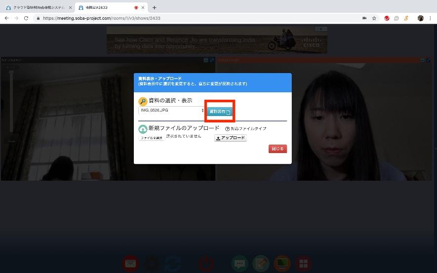 ファイルを共有する方法 ビデオウェブ会議 sobameeting