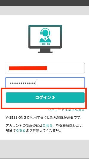 登録の方法 ビデオウェブ会議 Vsession