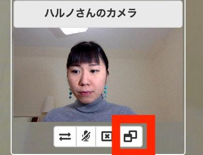 画面共有の方法 ビデオウェブ会議 Vsession