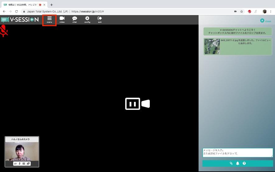ファイル共有の方法 ビデオウェブ会議 Vsession
