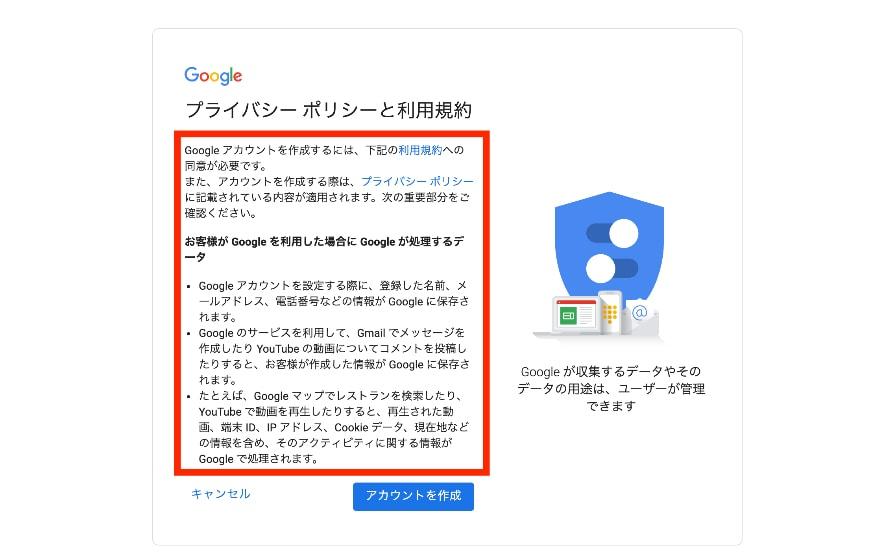 Googleアカウントの作成 ビデオウェブ会議 GoogleHangouts