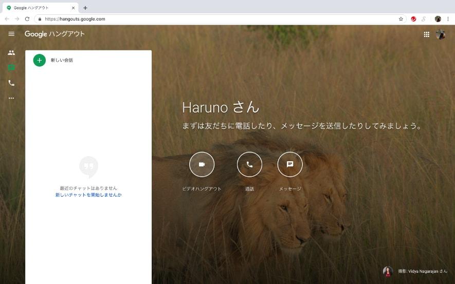 ハングアウトログイン方法 ビデオウェブ会議 GoogleHangouts
