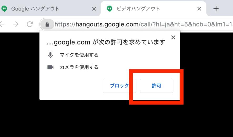 会議を開始する方法 ビデオウェブ会議 GoogleHangouts