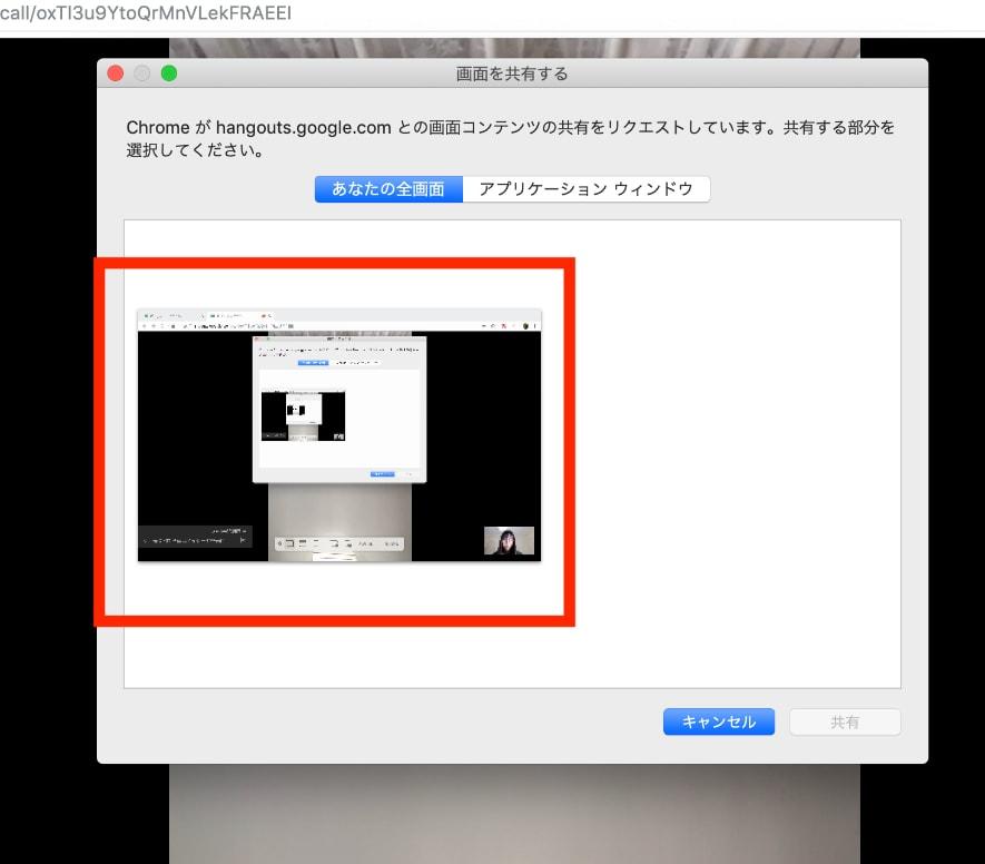 画面共有する方法 ビデオウェブ会議 GoogleHangouts