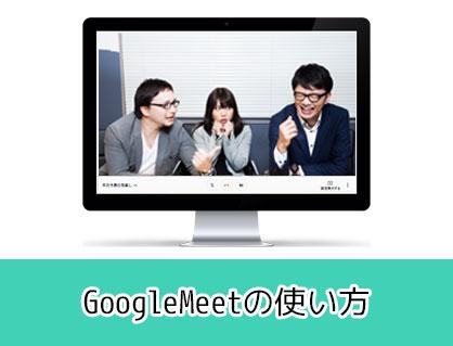 ビデオウェブ会議 Google Meet