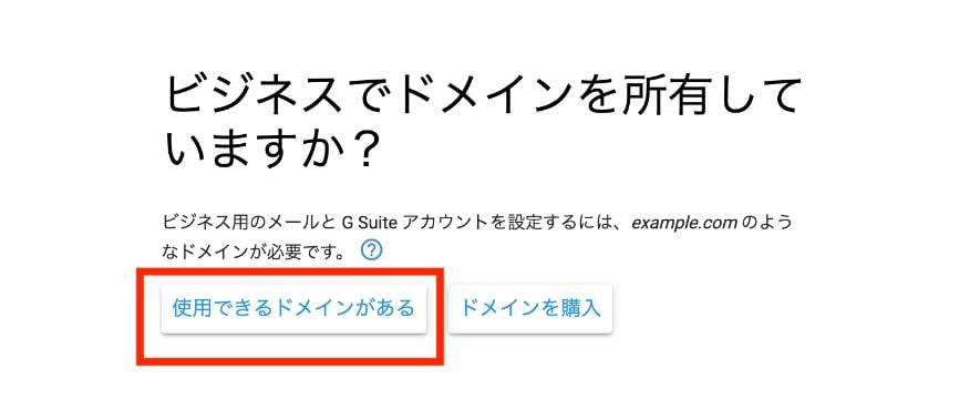 G Suites登録方法 ビデオウェブ会議 Google Meet