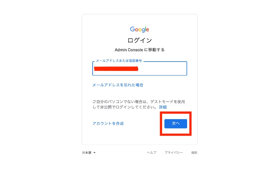 G Suitesログイン方法 ビデオウェブ会議 Google Meet