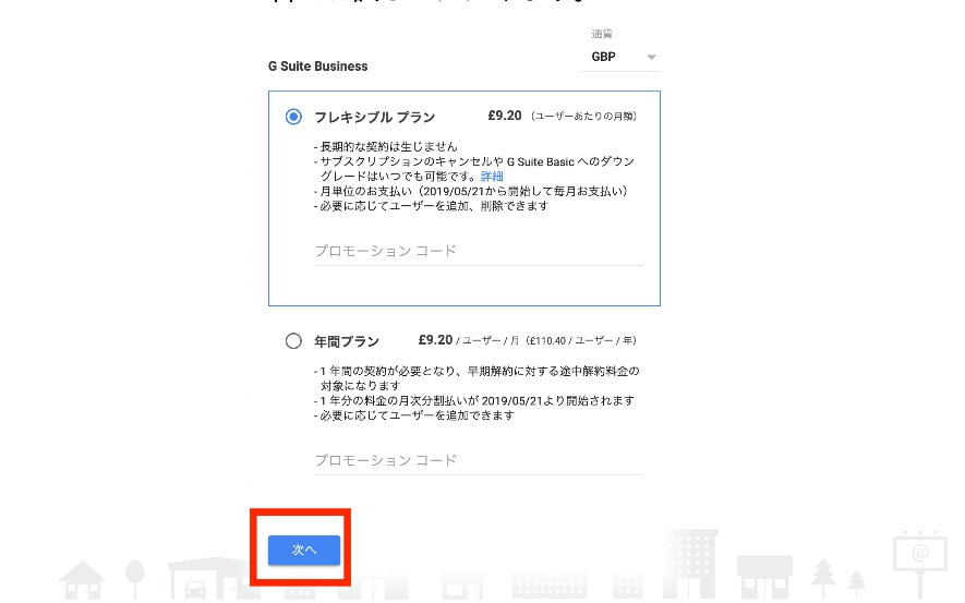 G Suitesプラン選択 ビデオウェブ会議 Google Meet