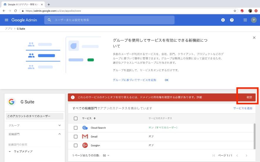 G Suitesアカウント設定 ビデオウェブ会議 Google Meet