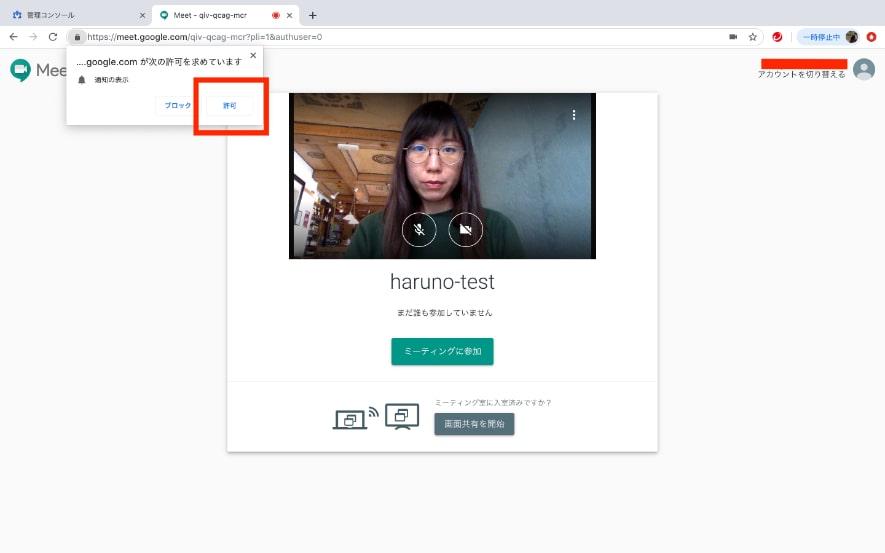会議を始める方法 ビデオウェブ会議 Google Meet