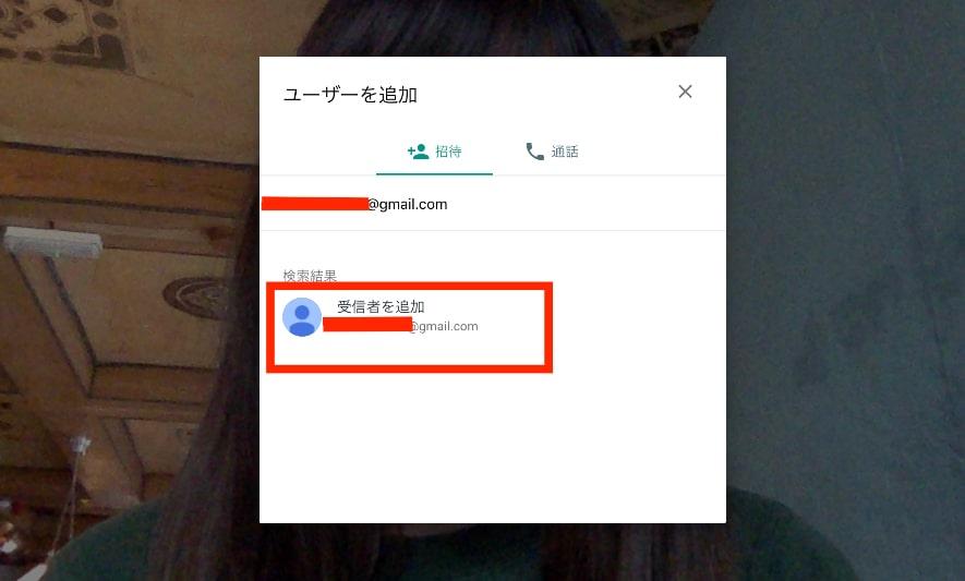会議に参加者を招待する方法 ビデオウェブ会議 Google Meet