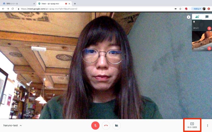 画面共有の方法 ビデオウェブ会議 Google Meet