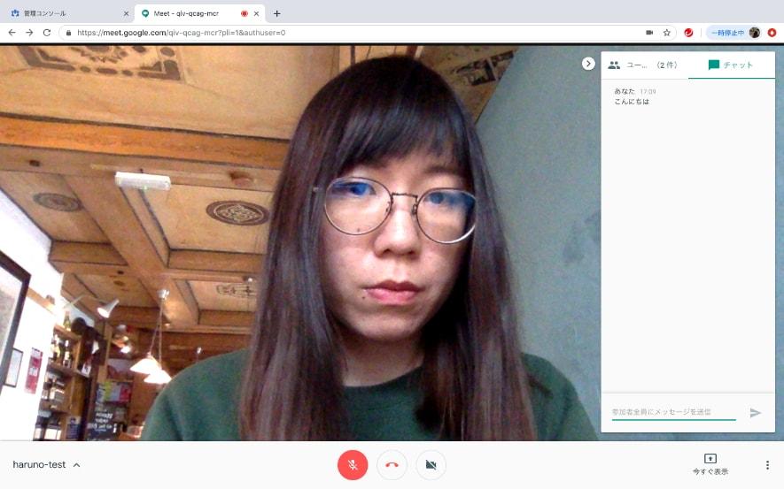 チャットをする方法 ビデオウェブ会議 Google Meet