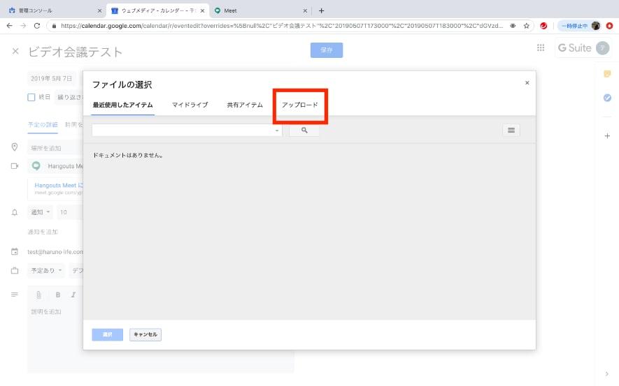 ファイル共有する方法 ビデオウェブ会議 Google Meet