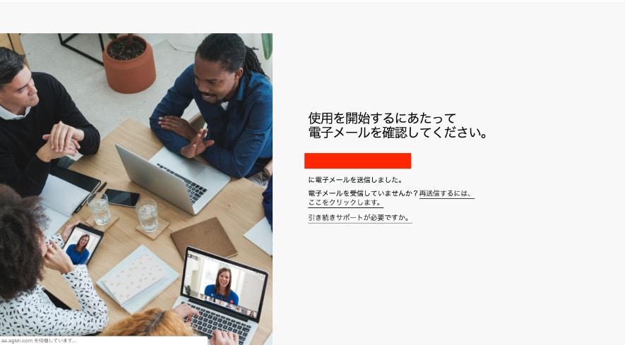 登録方法 ビデオウェブ会議 ciscowebex
