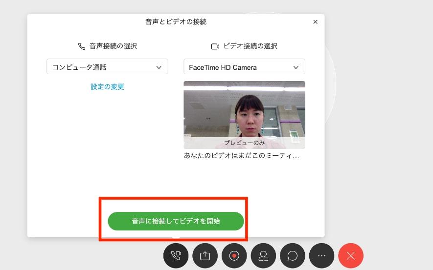 会議を開始する方法 ビデオウェブ会議 ciscowebex