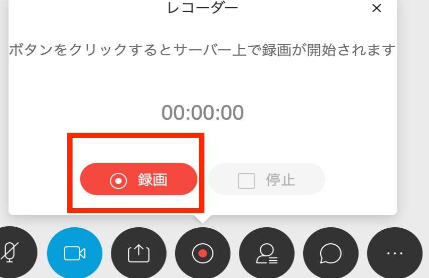 会議を録画する方法 ビデオウェブ会議 ciscowebex