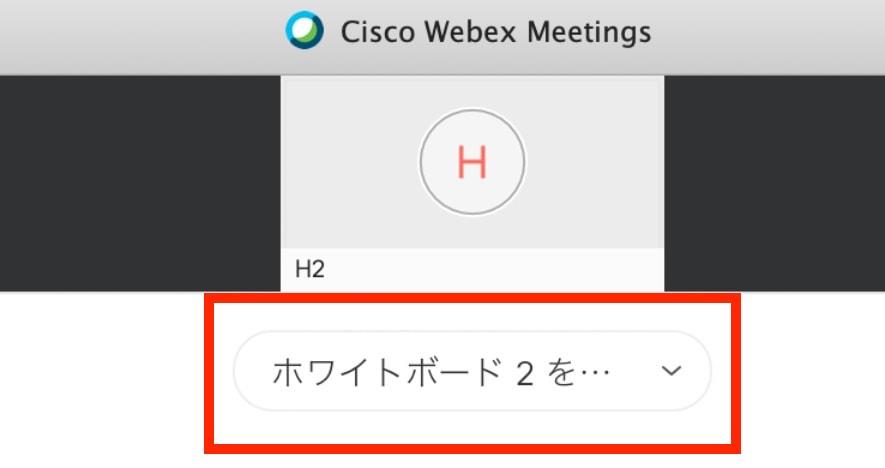 ホワイトボードを使用する方法 ビデオウェブ会議 ciscowebex