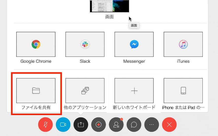 ファイル共有する方法 ビデオウェブ会議 ciscowebex