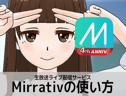 Mirrativの使い方 生放送ライブ配信サービス入門