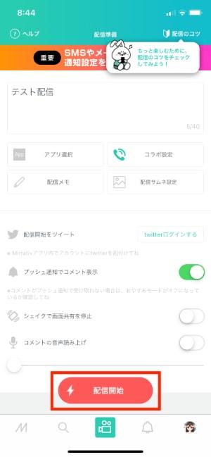 ライブ配信の方法 生放送配信サービス mirrativ