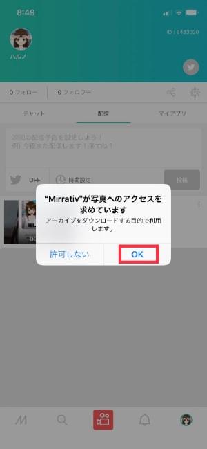 動画の保存方法 生放送配信サービス mirrativ