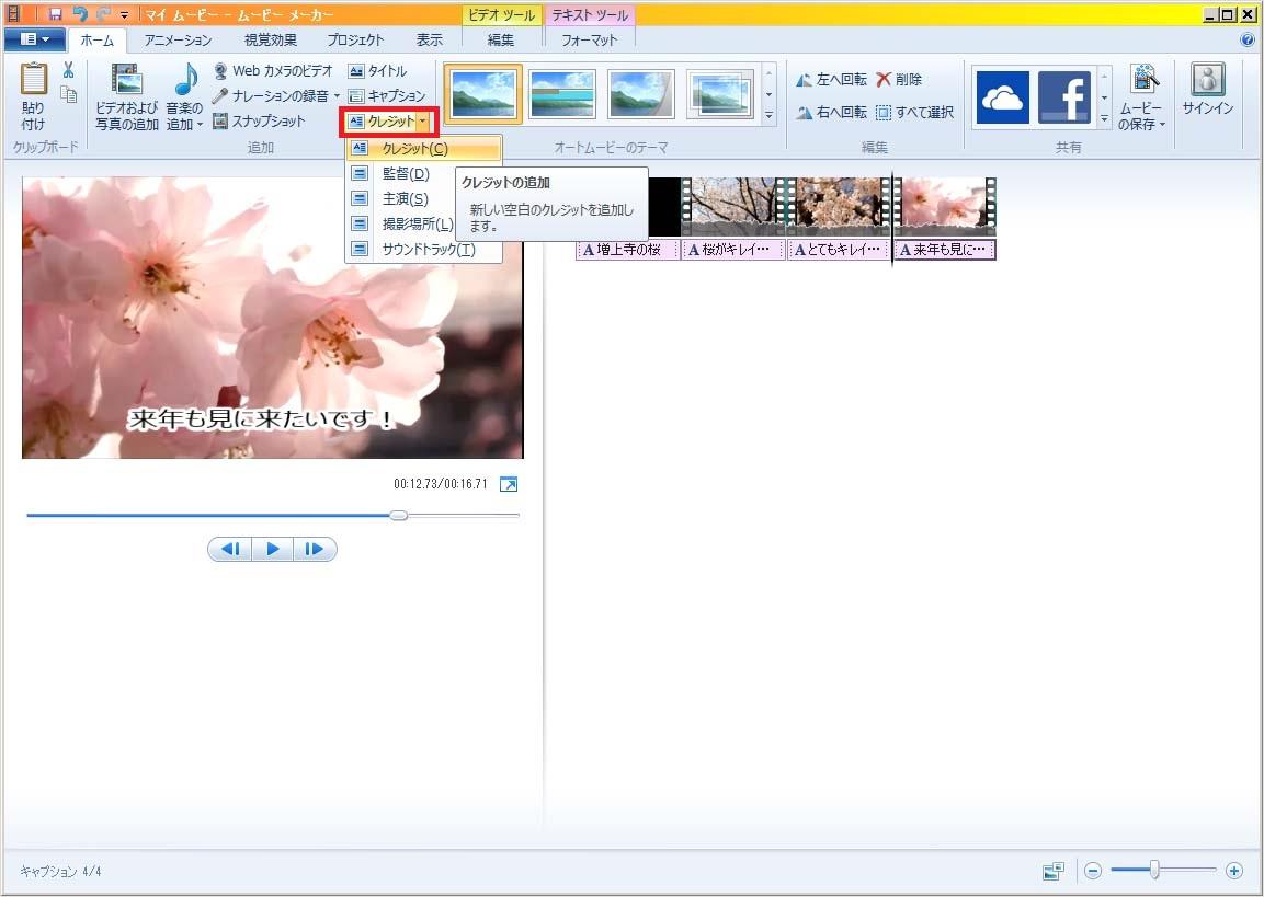 Windowsムービーメーカーインターフェイス