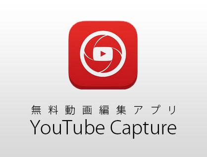 iPhoneで動画編集 無料アプリCaptureの使い方