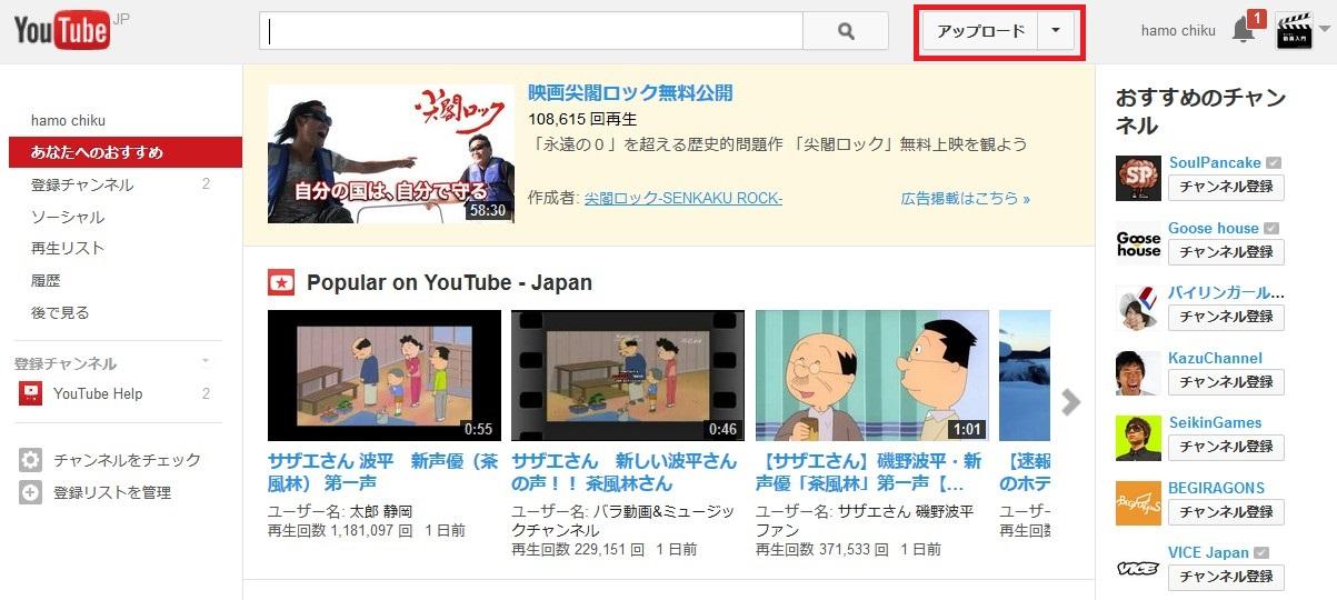 YouTubeで動画編集する方法_YouTube入門(3)
