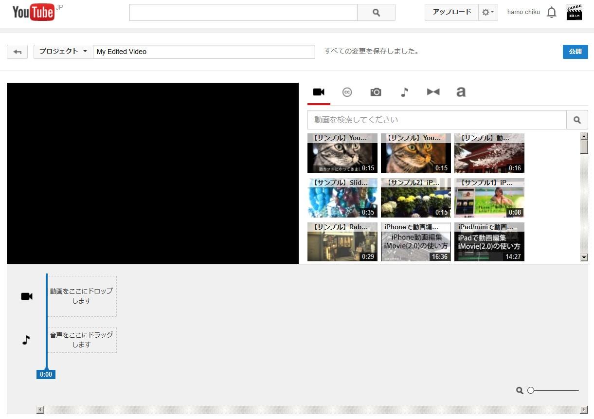 YouTubeで動画編集する方法