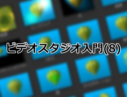VideoStudio PRO X7のフィルターの使い方の画像