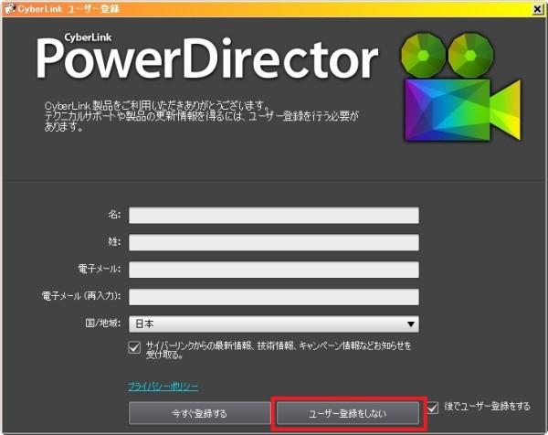 powerdirector 試用 版