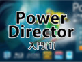 powerdirectorの使い方記事の画像
