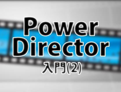 PowerDirector 12 Ultraの使い方の画像
