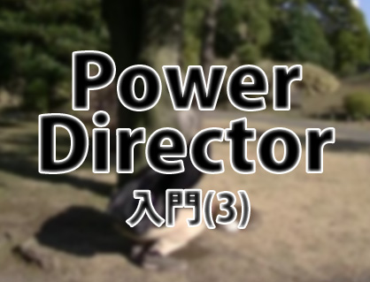 PowerDirector 12 Ultraのカット編集を解説するの画像