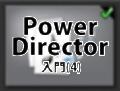 PowerDirector 12 UltraのBGMの入れ方を解説するの画像