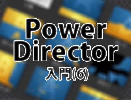 PowerDirector 12 Ultraのトランジションの入れ方を解説するの画像