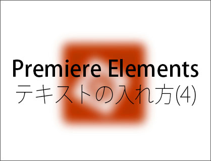 プレミアエレメンツのテキスト(テロップ)の入れ方の解説記事の画像