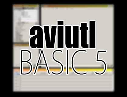 aviutl拡張機能の入れ方の記事の画像
