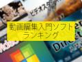 動画編集入門ソフトランキング
