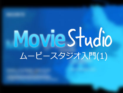 MovieStudio入門についての解説記事の画像ービースタジオ入門(2)