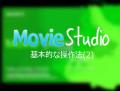 MovieStudioの基本的な操作方法についての解説記事の画像