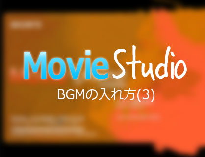 MovieStudioのBGMの入れ方についての解説記事の画像