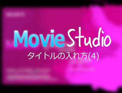 MovieStudioのタイトルの入れ方についての解説記事の画像