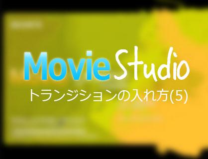 MovieStudioのトランジションの入れ方についての解説記事の画像