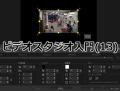 VideoStudio PRO X7の使い方-動画をズームイン・アウトする方法-ビデオスタジオ入門(13)